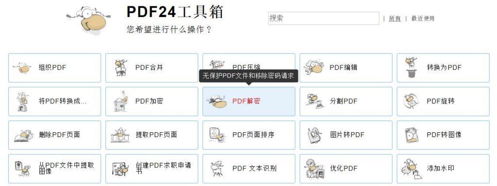 PDF工具箱:永久免费,爽爆!!!-福利大大资源网